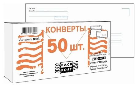 Конверты куда-кому E65стрип Forpost 110х220 50шт/уп/1806 Packpost
