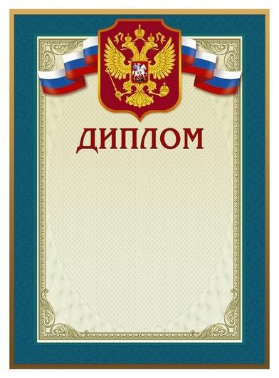 Диплом 46/д голубая рамка, герб, трик., 230 г/кв.м, 10шт/уп  NNB