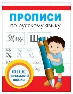 Прописи по русскому языку, 32626  Росмэн
