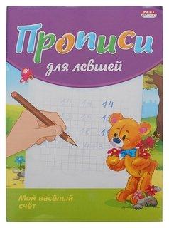 Прописи для левшей А5 МОЙ веселый счет А5 8л., пр-3809  Проф-пресс