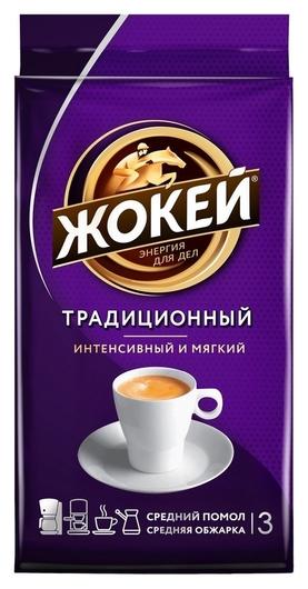 Кофе жокей молотый традиционный,250г, 0305-12  Жокей