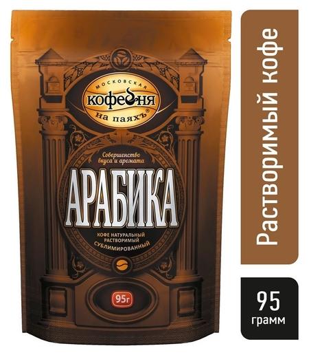 Кофе московская кофейня на паях арабика раств.субл.95г пакет Московская Кофейня на Паяхъ