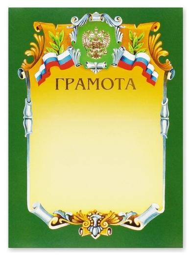 Грамота а4-07/г зел.рамка,герб,трик230г/кв.м  NNB