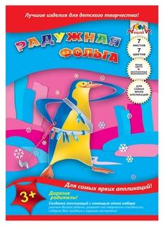Набор для творчества цв.радуж.фольга,7л,7цв.,с0171-08/с0171-09  Апплика