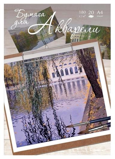 Папка для рисования для акварели №1school А4, 20л, 180 гр/м2 чистые пруды  №1 School