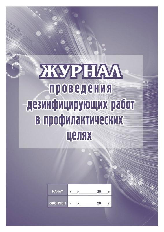 Журнал проведения дезинф.работ в профилакт.целях, кж-593/2 Attache