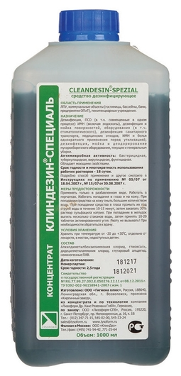 Дезсредство клиндезин-специаль 1,0 л (Концентрат)  Клиндезин