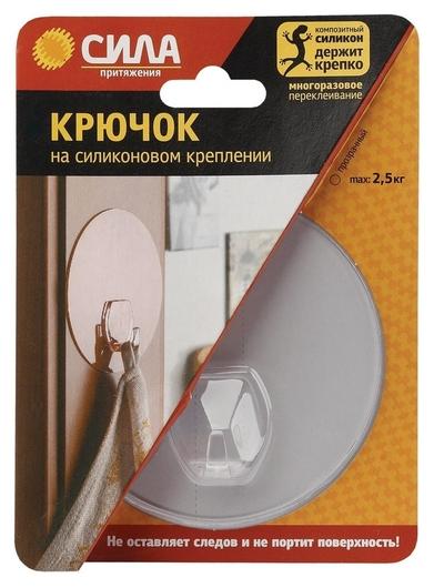 Крючок На силикон. крепл., прозрачн., до 2,5 кг Sh10r1tr24 Sh10-r1tr-24  Сила
