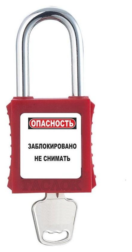 Замок системы гаслок металлическая дужка 4,76мм красный (Gl-8521n-kd-red)  Гасзнак
