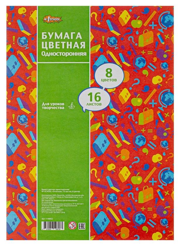Бумага цветная №1school а4,16л.8цв.односторонняя газетная отличник вид 4  №1 School