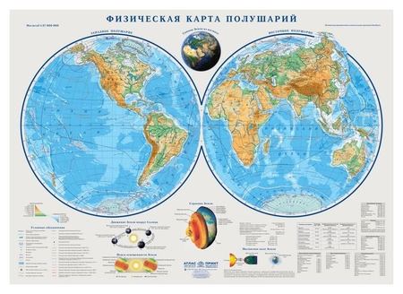 Настенная карта физическая карта полушарий, 1:27 млн., 1,43х1,02м. кн102  Атлас принт