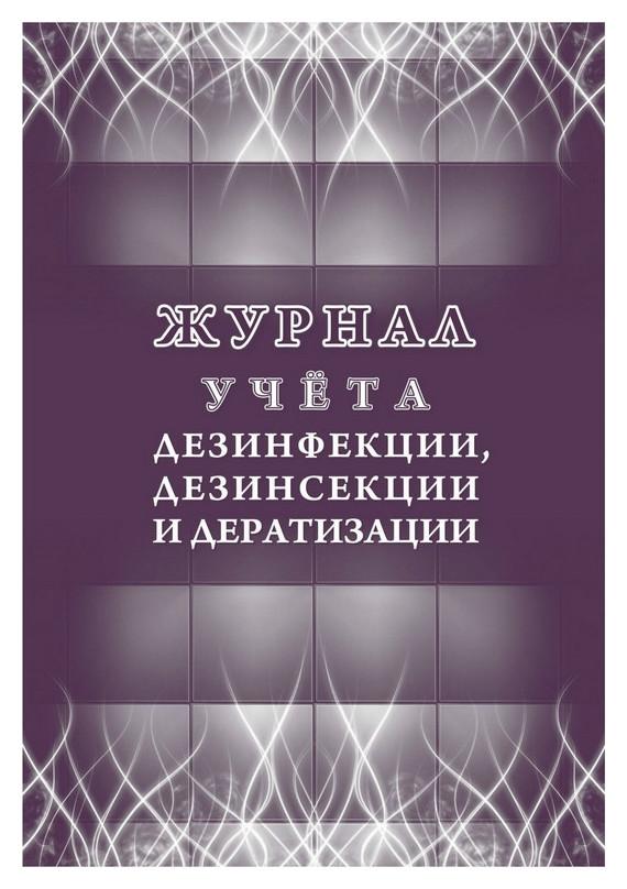 Журнал учета дезинфекции, дезинсекции и дератизации,форма №10-вет, кж-1477  Attache