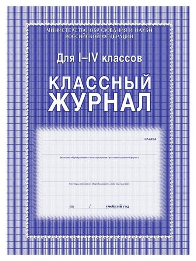 Журнал 1-4 кл,а4,обл.7бц,цвет,блок офсет кж-33  Издательство Учитель
