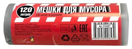 Мешки для мусора пвд+добавка 120л 35мкм 10шт/рул серые 70х110см  NNB