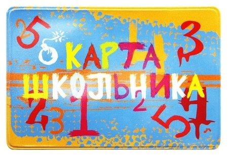 Чехол для карт школьник, 65x96мм, пвх. 2802.як.шк  Dps Kanc
