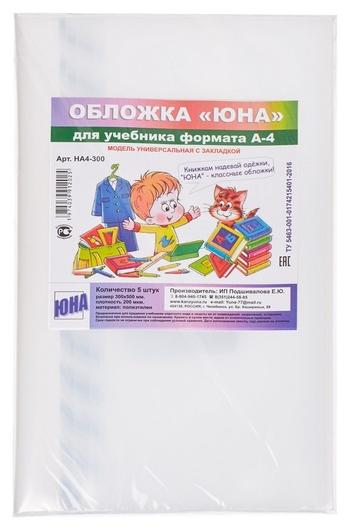 Набор обложек для учебн 300x500 с закл,200 мкм на4-300,5 шт,цв в ассорт  №1 School