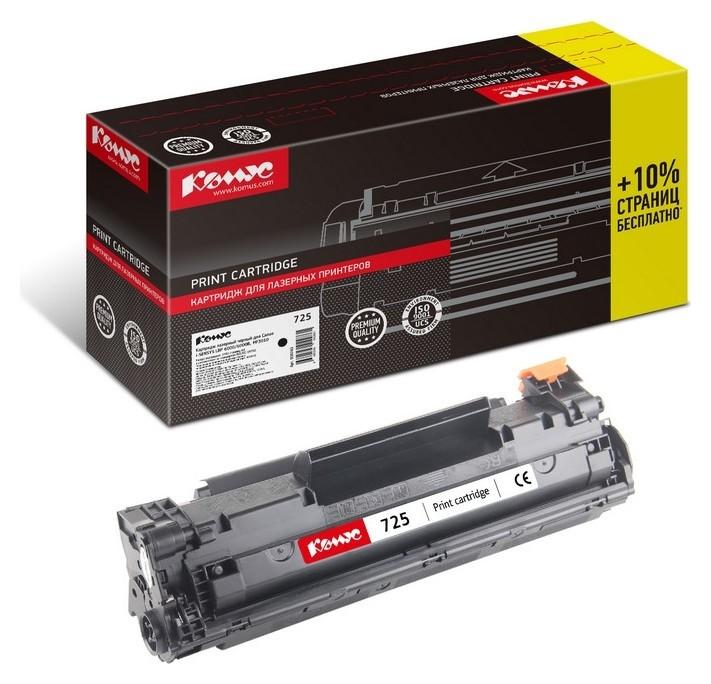 Картридж лазерный комус Cartridge 725 чер. для Canonlbp6000/6000b (1750стр)  Комус