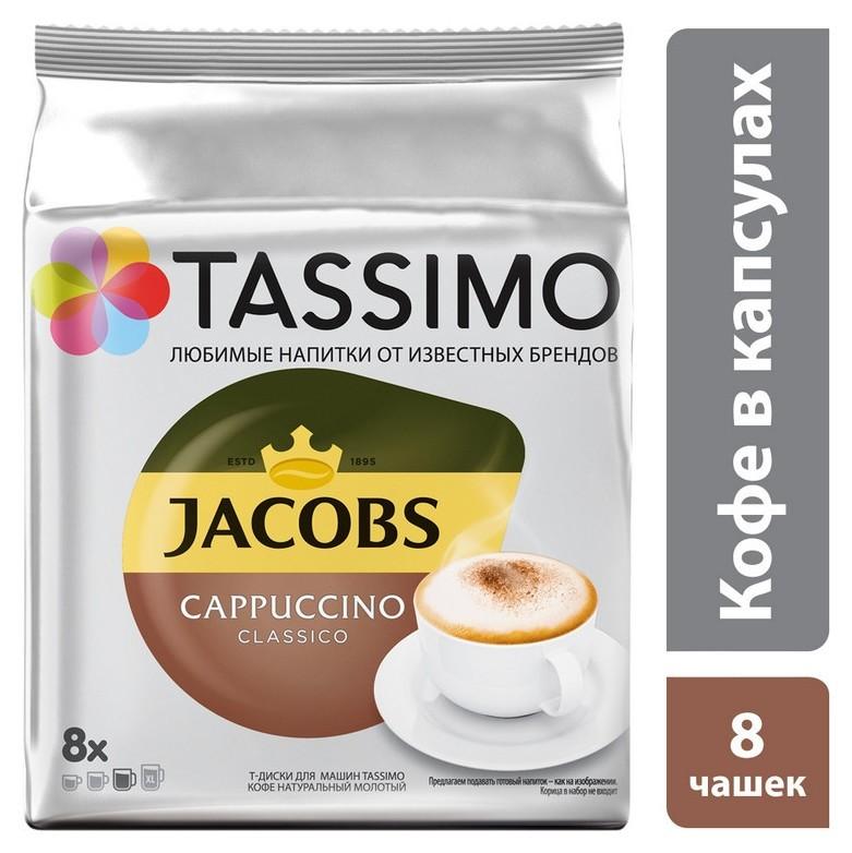 Кофе в капсулах Tassimo Cappuccino Classico 8 порций  Tassimo