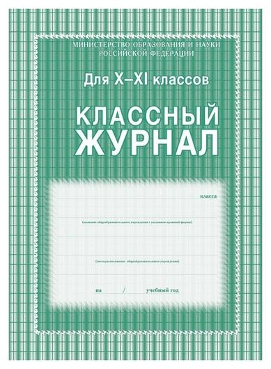 Журнал 10-11 кл,а4,обл.7бц,цвет,блок офсет кж-35  Издательство Учитель