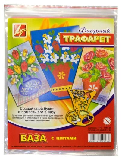 Трафарет фигурный,ваза с цветами,17с 1147-08  Луч