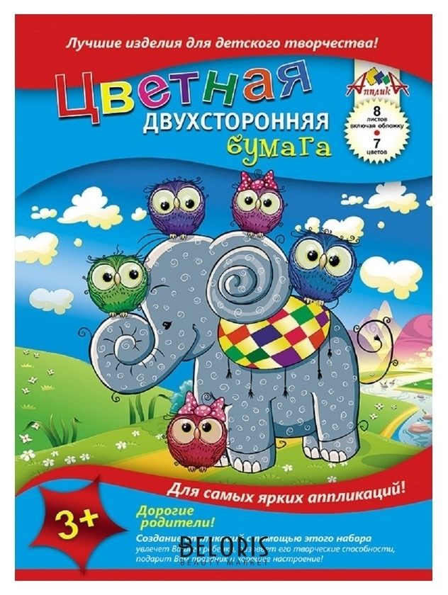Бумага цветная а4,8л,7цв, двусторон, немелов. слоненок и совушки с2785-01 Апплика