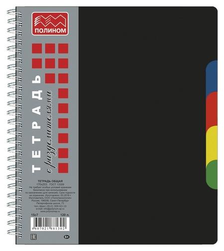 Бизнес-тетрадь а5,120л,кл,гребень,пластик.обл. с вырубк,4раздел черный 15с7  Полином
