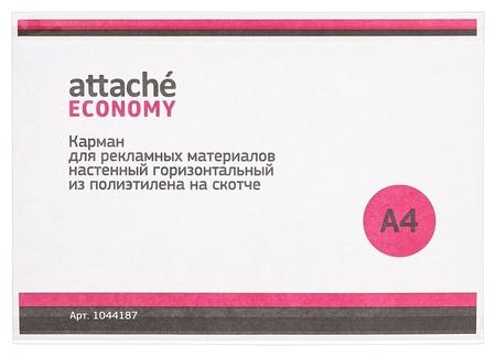 Карман настенный Attache Economy А4 горизонтальный на скотче 5шт/уп  Attache