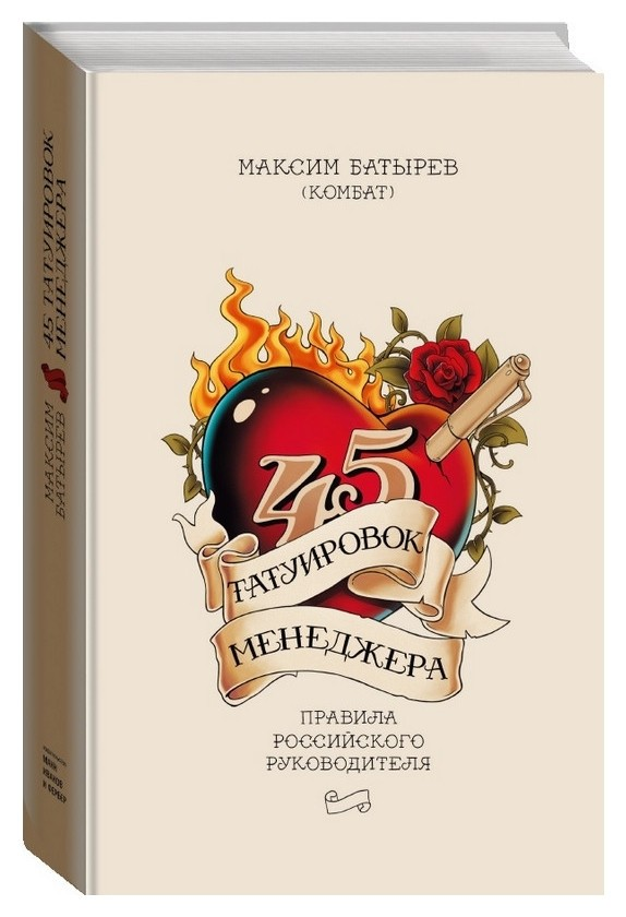 Книга 45 татуировок менеджера. правила российского руководителя  Издательство Манн, Иванов и Фербер