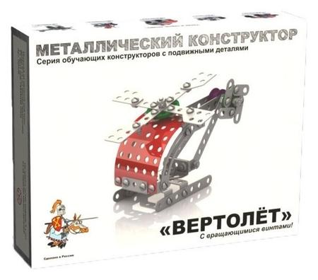 Конструктор металлический с подвижными деталями вертолет, 02028  Десятое королевство