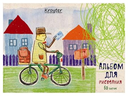 Альбом для рисования Kroyter 60л,а5,склейка,планшет,офс100гр,городпочтальон  Kroyter