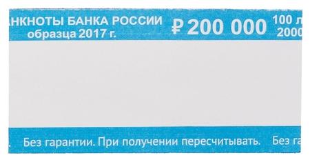 Кольцо бандерольное нового образца номинал 2000 руб., 500 шт./уп.  NNB