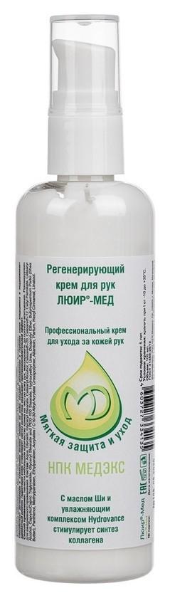 Крем для рук регенерирующий люир Мед 100 мл (С дозатором)  НПК МЕДЭКС