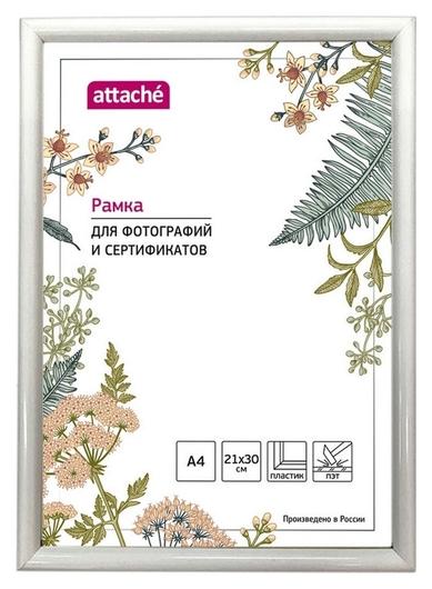 Рамка пластиковая Attache 21x30 (A4) ПЭТ белая  Attache