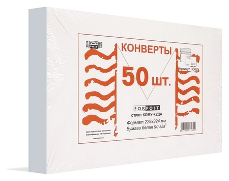 Конверты куда-кому с4стрип Forpost 229х324 50шт/уп./3682  Packpost