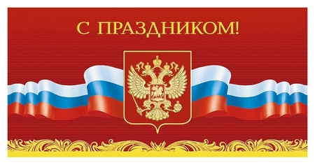 Открытка С праздником!герб.триколор,б/текста 1497-02  ИЗОИЗДАТ