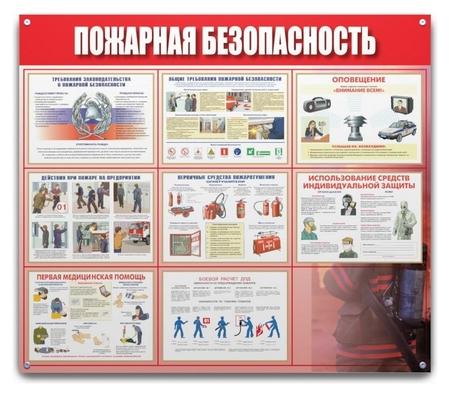 Информационный стенд пожарная безопасность 910х700 мм  NNB