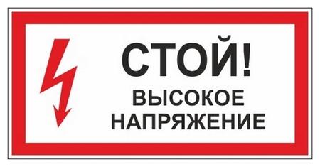 Знак безопасности A28 стой! высокое напряжение (Пластик,300х150)  Технотерра