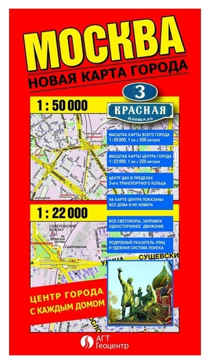 Настенная карта москва. новая карта города фальцованная АГТ Геоцентр