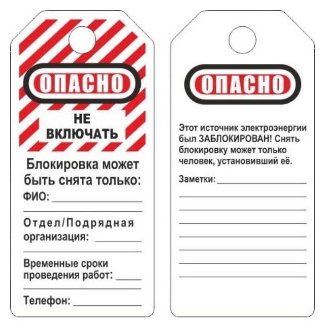Бирка для блокиратора опасно - не включать (В упаковке 12 шт.) (s497kom)  NNB