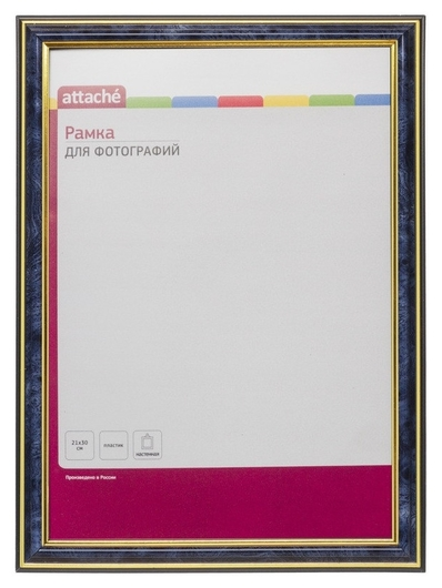 Рамка Attache 21х30 пластик. багет шир-20мм,выс-15мм цвет синий /золот  Attache