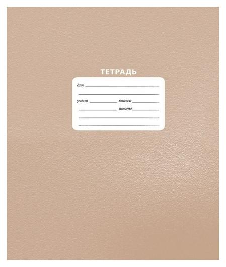 Тетрадь школьная А5 12л,линия,скрепка металлик.однотонная тш12к9573/6 ассор  Мировые тетради