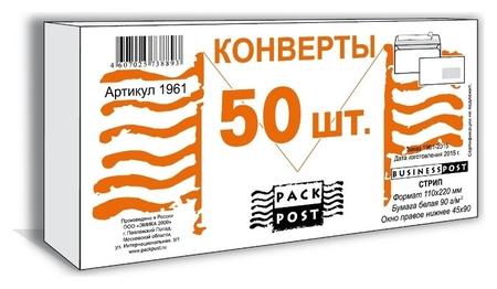 Конверты белый E65стрип пр.окно Businesspost 110х220 50шт/уп/1961  Packpost