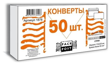 Конверты белый E65стрипbusinesspost 110х220 50шт/уп/1878  Packpost