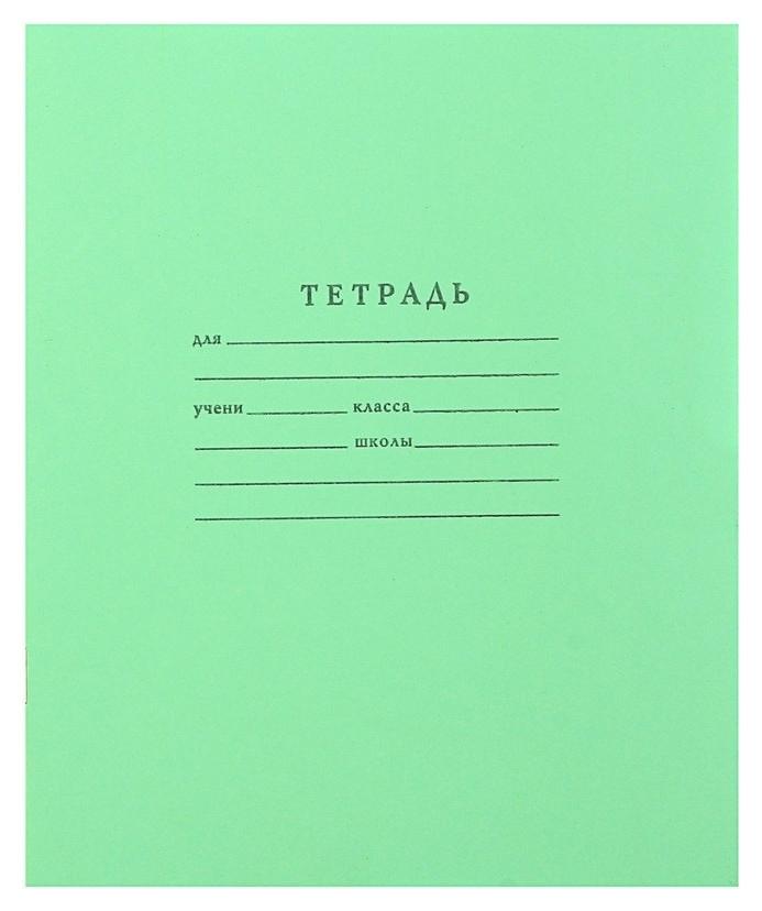 Тетрадь школьная а5,12л,крупная клетка,10шт/уп зелёная брянск  Мировые тетради