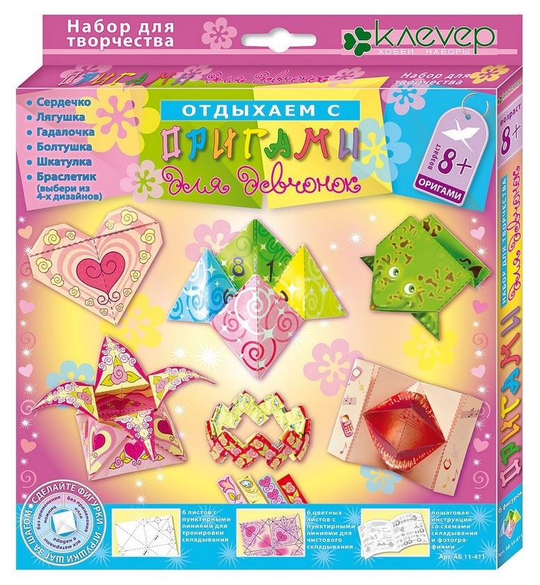 Оригами для девчонок АБ 11-411  Клевер