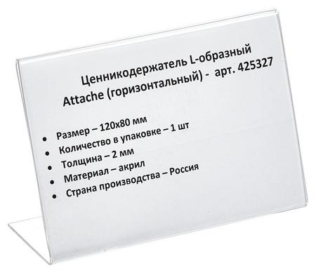 Ценникодержатель настольный для ценника 80х120 мм, настольный, акрил  Attache