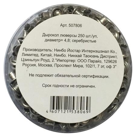 Дырокол Attache люверсы 250 шт./уп, диаметр= 4,8, серебристые  Attache
