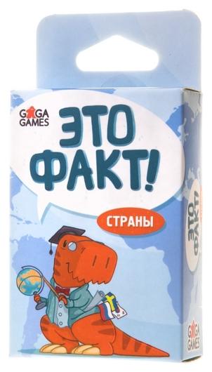 Настольная игра Это факт! страны ут-00103663 Gaga games