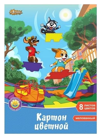 Картон цветной №1school 8л.8цв.а4 мелованный шустрики в папке  №1 School
