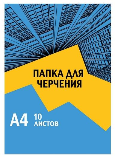 Папка для черчения №1school а4,10л,180гр/м2 Urban Blue  №1 School